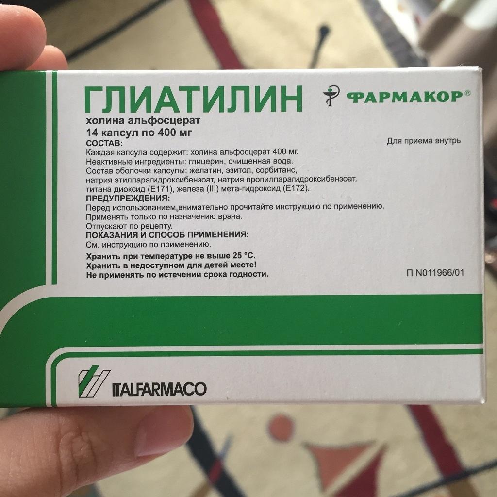 Упаковка Глиатилина