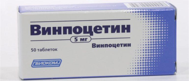 Винпоцетин Форте – инструкция, применение, противопоказания